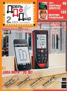 cover_02_13.jpg