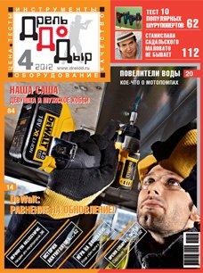 cover_4_2012.jpg